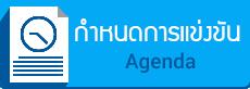 btn_agenda