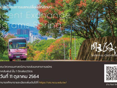 แลกเปลี่ยน-Student-Exchange-Programs-Spring-copy-480x360.jpg